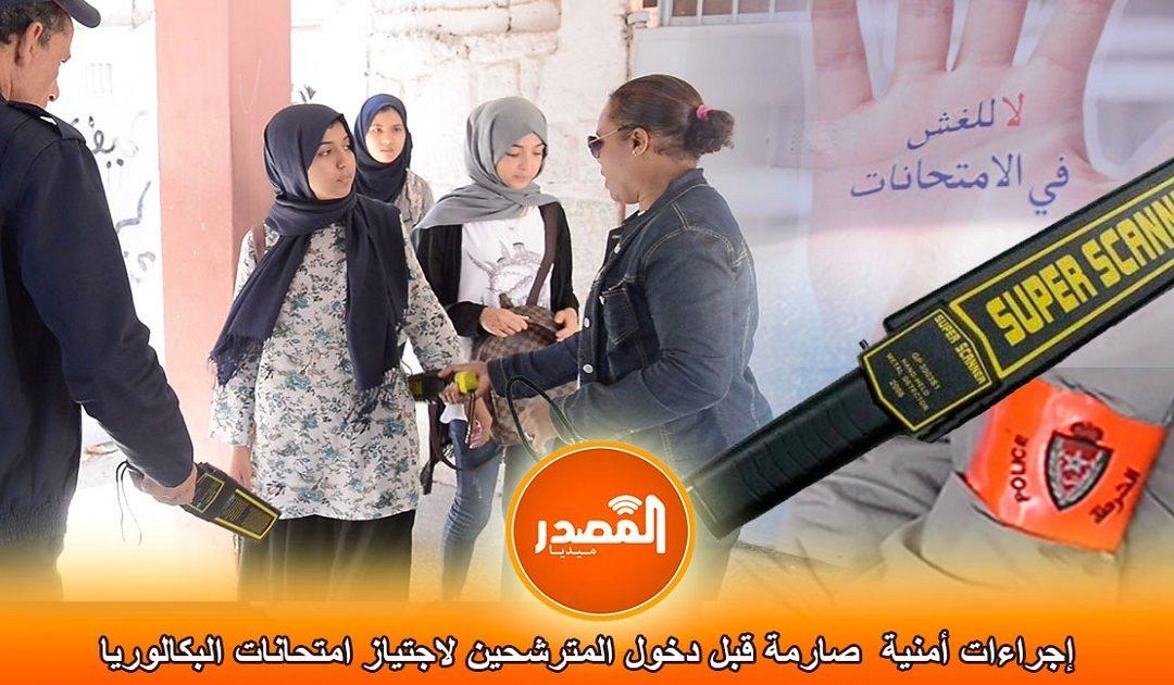 بالفيديو: إجراءات أمنية مشددة قبل دخول المترشحين لاجتياز امتحانات البكالوريا