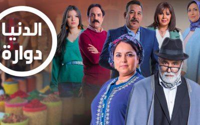 """مسلسل """"الدنيا دوارة"""" يحصد حصة الأسد من نسبة البرامج الأكثر مشاهدة على القناة الأولى في رمضان"""
