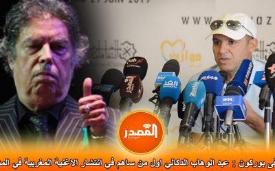 مصطفى بوركون : عبد الوهاب الدكالي اول من ساهم في انتشار الاغنية المغربية في المشرق