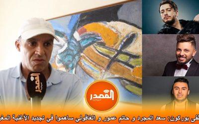 مصطفى بوركون: سعد المجرد و حاتم عمور و الغافولي ساهموا في تجديد الأغنية المغربية