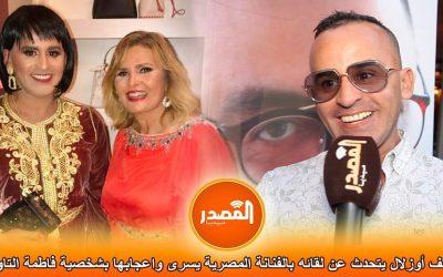 يوسف أوزلال يتحدث عن لقائه بالفنانة المصرية يسرى واعجابها بشخصية فاطمة التاويل