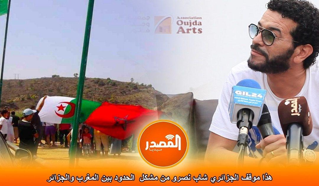 هذا موقف الجزائري شاب نصرو من مشكل الحدود بين المغرب والجزائر