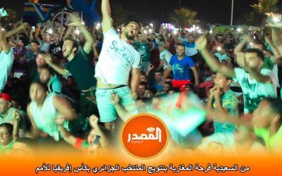 من السعيدية فرحة المغاربة بتتويج المنتخب الجزائري بكأس إفريقيا للأمم