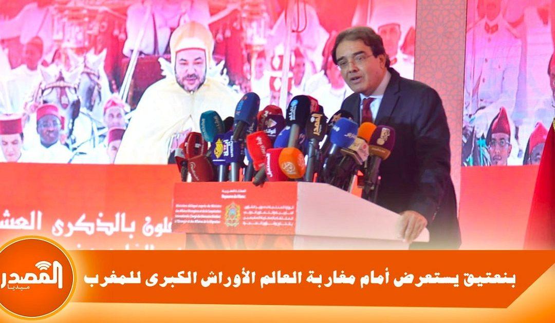 بنعتيق يستعرض أمام مغاربة العالم الأوراش الكبرى للمغرب خلال 20 سنة من حكم الملك محمد السادس