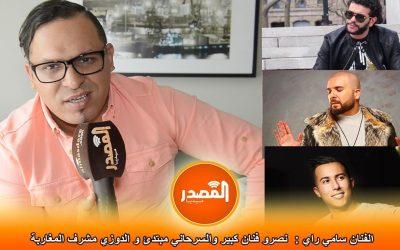 الفنان سامي راي : نصرو فنان كبير والسرحاني مبتدئ و الدوزي مشرف المغاربة