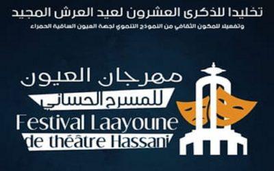 اختتام فعاليات مهرجان العيون للمسرح  الحساني بعقد اتفاقية شراكة مهمة مع الجارة موربتانيا
