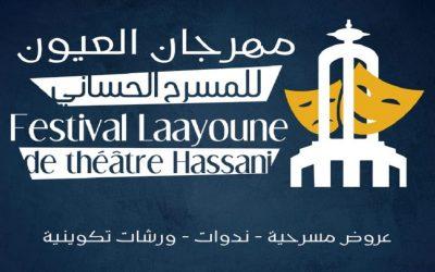 افتتاح مهرجان المسرح الحساني يوم الجمعة