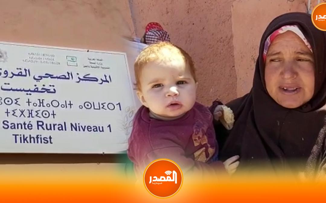 بالفيديو:تلقيح الأطفال بجماعة اوكايمدن  يجعل الأمهات عالقات أمام المستوصف في انتظار العطف