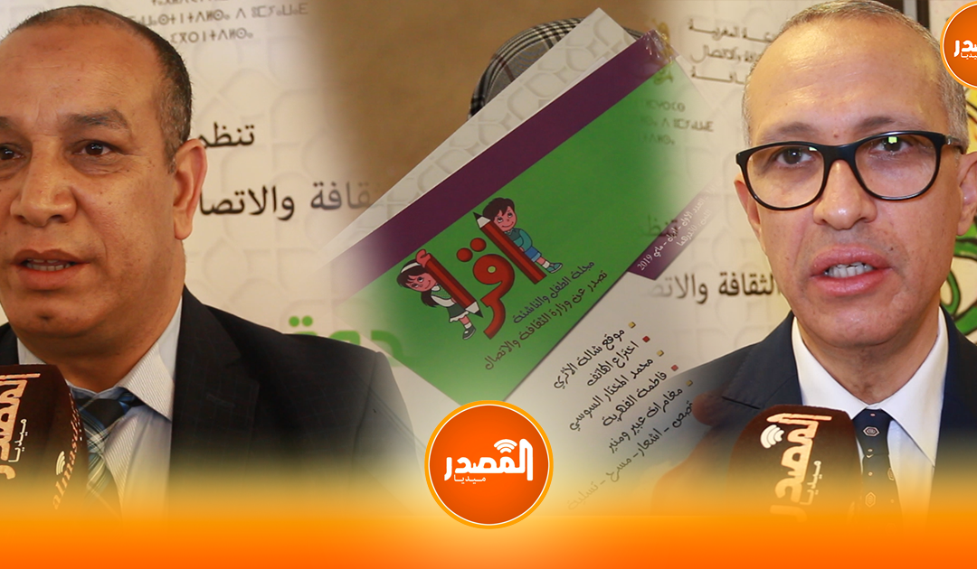 """وزارة الأعرج تصدر مجلة """"اقرأ"""" لترسيخ روح المواطنة  في صفوف الأطفال والشباب"""