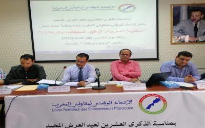 السعيد شقروني: الحكومة المغربية لم تواكب التغيرات الحاصلة في مجال تطوير المقاولة