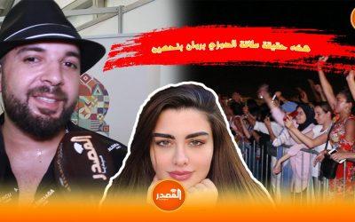 الدوزي يلهب جمهور الرباط..ويكشف حيقيقة علاقته بروان بن حسين