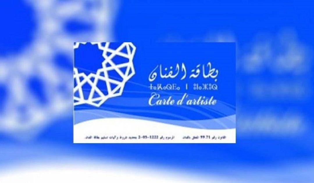 وزارة الثقافة والاتصال تعلن عن موعد إيداع ملفات الحصول على البطاقة المهنية للفنان