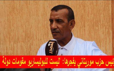 """رئيس حزب موريتاني يفجرها : """"ليست للبوليساريو مقومات دولة وقيادتهم تجعل من ملف الصحراء تجارة"""""""