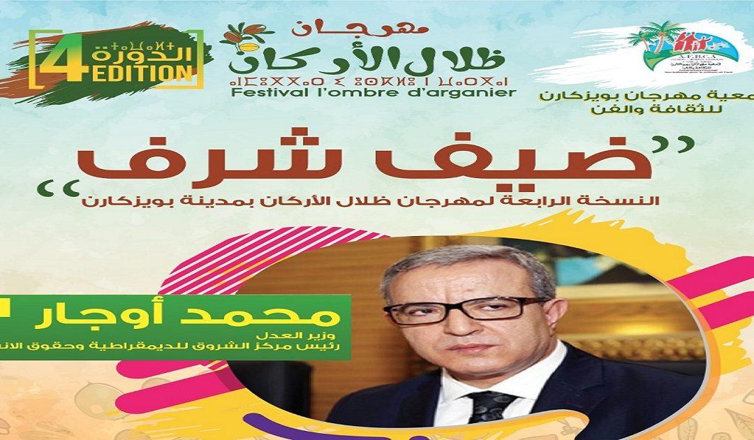 مهرجان ظلال الأركان بكلميم يستضيف وزير العدل محمد اوجار