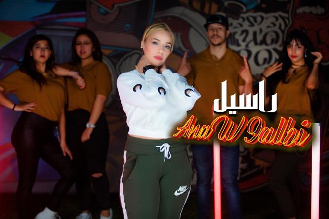 """الفنانة راسيل المغربي تكشف عن فيديو كليب أغنيتها الجديدة  """" أنا وقلبي"""""""