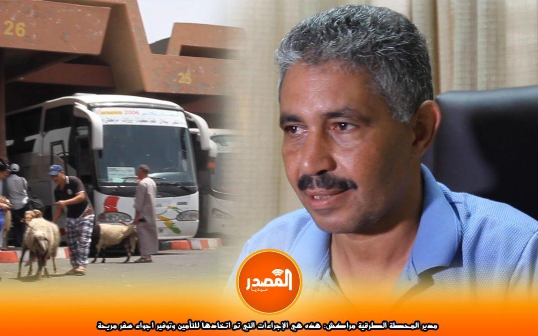مدير المحطة الطرقية مراكش: هذه هي الإجراءات التي تم اتخادها للتأمين وتوفير اجواء سفر مريحة