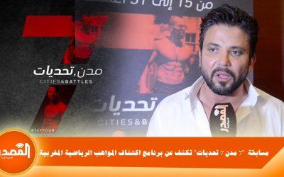 """مسابقة """"7 مدن 7 تحديات"""" تكشف عن برنامج اكتشاف المواهب الرياضية المغربية"""