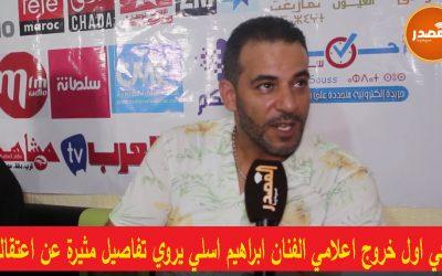 في اول خروج اعلامي الفنان ابراهيم اسلي يروي تفاصيل مثيرة عن اعتقاله