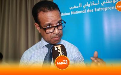 الاتحاد الوطني لمقاولي المغرب يقدم حلولا لتطوير المقاولة المغربية في ندوة وطنية بالرباط