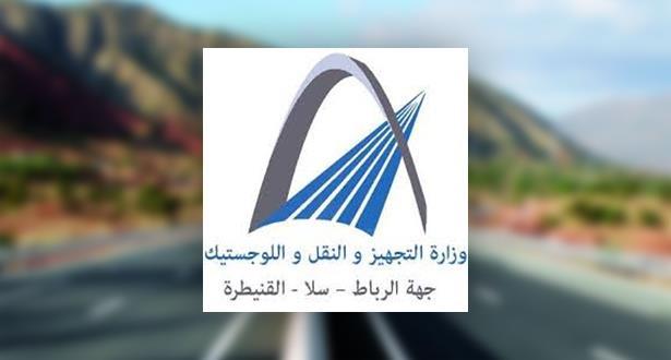 وزارة التجهيز تنفي ما نشر بخصوص مقطع الطريق الرابط بين إقليم تاونات ومركز ولاد زباير
