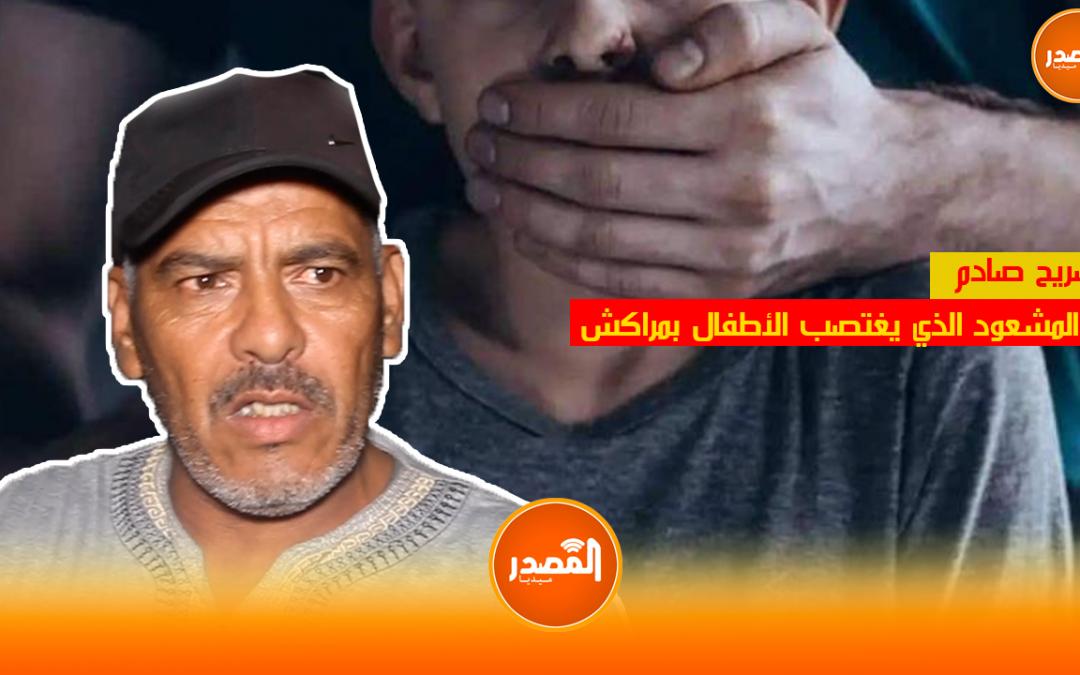 بالفيديو: تصريح صادم عن المشعوذ الذي يغتصب الأطفال بمراكش