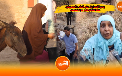 مسلسل العطش بالحوز يستمر.. سكان يهددون بالرحيل بعدما فشلت المجالس المنتخبة في توفير المياه