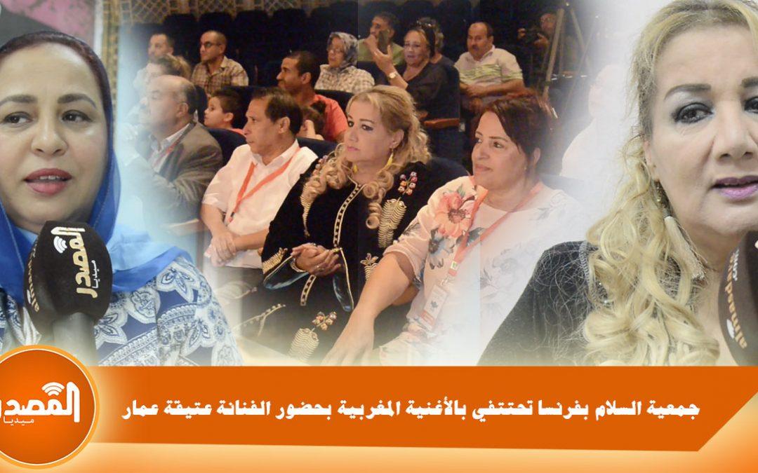 جمعية السلام بفرنسا تحتتفي بالأغنية المغربية بحضور الفنانة عتيقة عمار