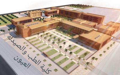 أخيرا كلية الطب والصيدلة ترى النور بمدينة العيون