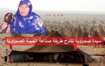 سيدة صحراوية تشرح طريقة صناعة الخيمة الصحراوية
