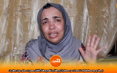 بالفيديو: زوجة بوجه مكشوف تتحدث عن حكرة زوجها و تهديدها بالقتل صبرت حتى عيت وهربت