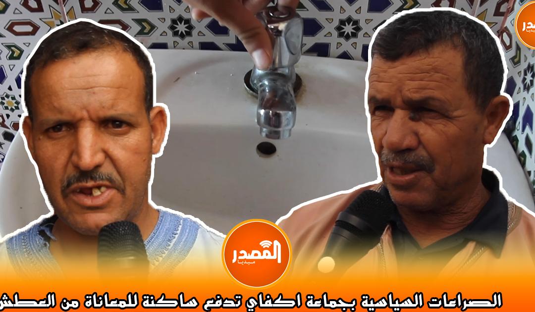 فيديو  الصراعات السياسية بجماعة اكفاي تدفع ساكنة للمعاناة من العطش