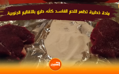 كارثة : مادة خطيرة تظهر اللحم الفاسد كأنه طري بالاقاليم الجنوبية