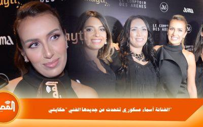 """الفنانة أسماء عسكوري تتحدث عن جديدها الفني """"حكايتي"""""""
