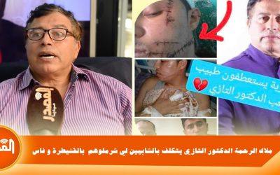 بالفيديو.. ملاك الرحمة الدكتور التازي يتكلف بالشابيين لي شرملوهم بالقنيطرة و فاس