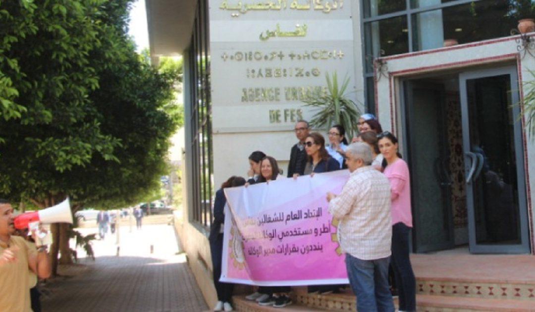 هكذا انتهى مقر الاتحاد العام للشغالين فرع فاس لصالح أنصار النعيم ميارة