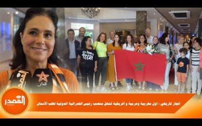انجاز تاريخي : اول مغربية وعربية و افريقية تشغل منصب رئيس الفدرالية الدولية لطب الأسنان