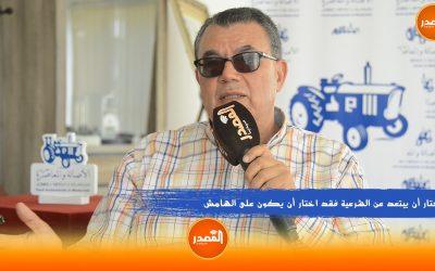 أحمد التهامي : من اختار أن يبتعد عن الشرعية فقد اختار أن يكون على الهامش