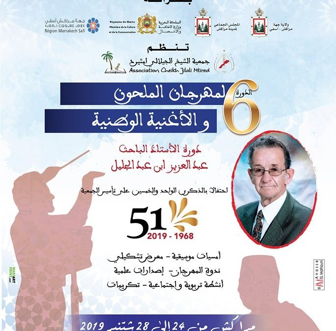 مراكش تحتضن الدورة السادسة لمهرجان الملحون والأغنية الوطنية