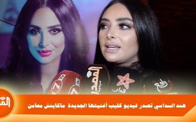 هند السداسي تصدر فيديو كليب أغنيتها الجديدة ماكاينش معامن