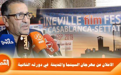 الاعلان عن الدورة الثانية لمهرجان السينما والمدينة بالدارالبيضاء