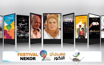 """الحسيمة..جمعية """"ثفسوين للمسرح الأمازيغي"""" تنظم الدورة التاسعة لمهرجان النكور للمسرح"""