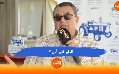 برومو .. حوار حصري مع  رئيس اللجنة التحضيرية للبام أحمد التهامي.. البام الى أين ؟