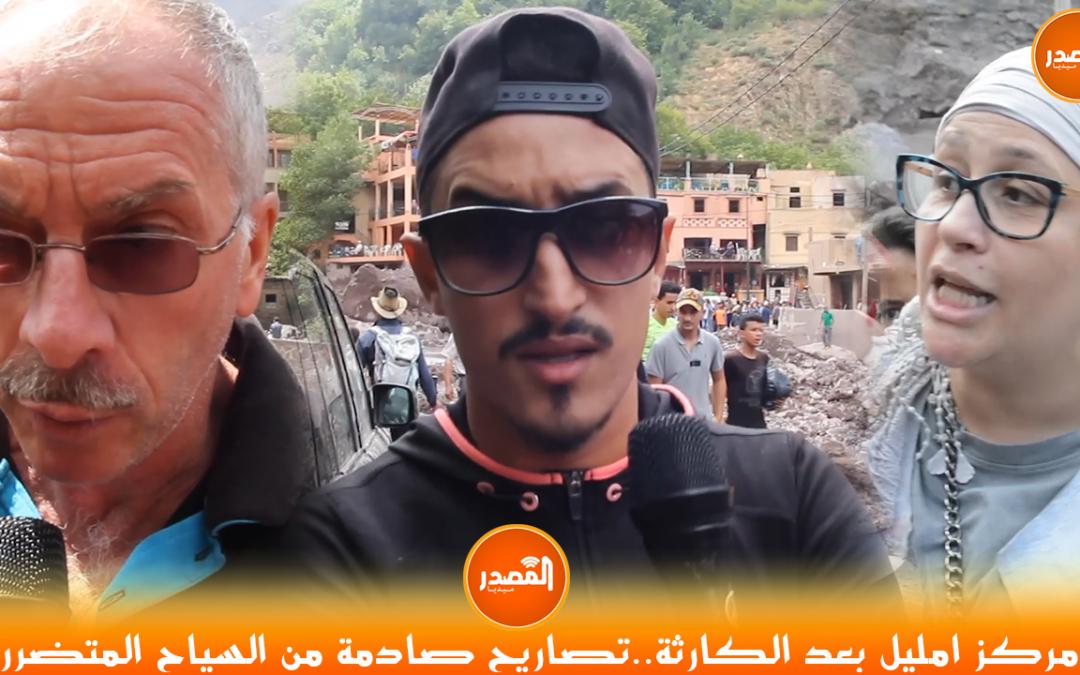 مركز امليل بعد الكارثة..تصاريح صادمة من السياح المتضررين
