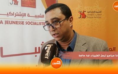 بنشقرون: رهاننا سياسي لجعل الشبيبات الحزبية قوة دافعة+ فيديو