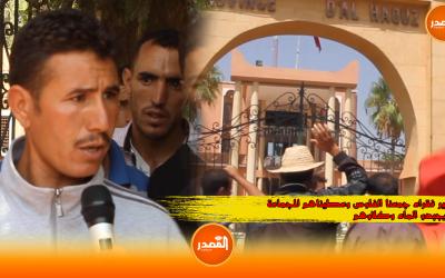 بالفيديو  العطش يدفع ساكنة إلى قطع كلمترات للإحتجاج  امام عمالة الحوز