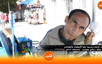 مؤثر..أب معاق معروف بالصويرة يطلب من المغاربة مساعدته لشراء كتب للمطالعة