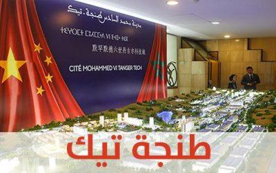 """المدينة الصناعية """"محمد السادس طنجة تيك"""" على استعداد لاستقبال أولى الشركات الاستثمارية"""