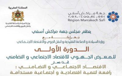 مدينة مراكش ستحتضن معرض جهوي في الاقتصاد الاجتماعي بمشاركة 200 عارض