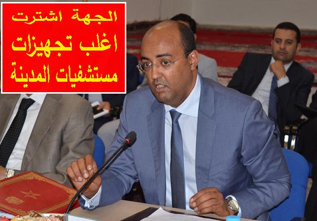 سيدي حمدي ولد الرشيد الجهة اشترت اغلب تجهيزات مستشفيات المدينة