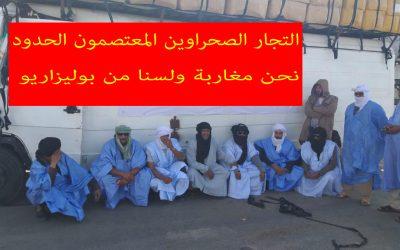 التجار الصحراويون المعتصمون بالحدود مع موريتانيا نحن مغاربة ولسنا من بوليزاريو وهذه مطالبنا
